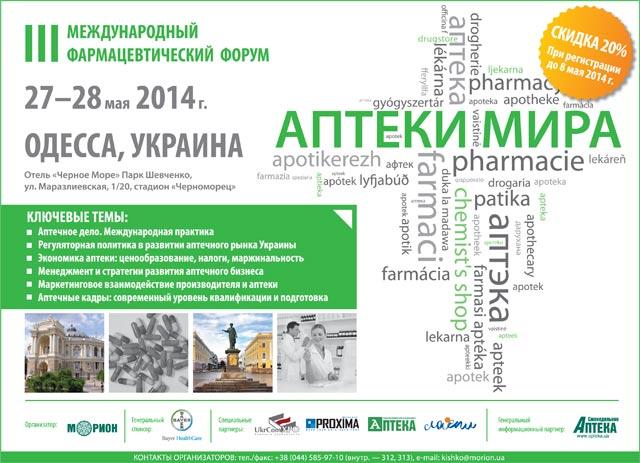 Аптеки Мира – 2014