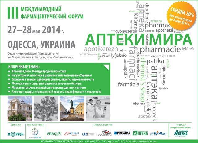 «Аптеки Мира – 2014»