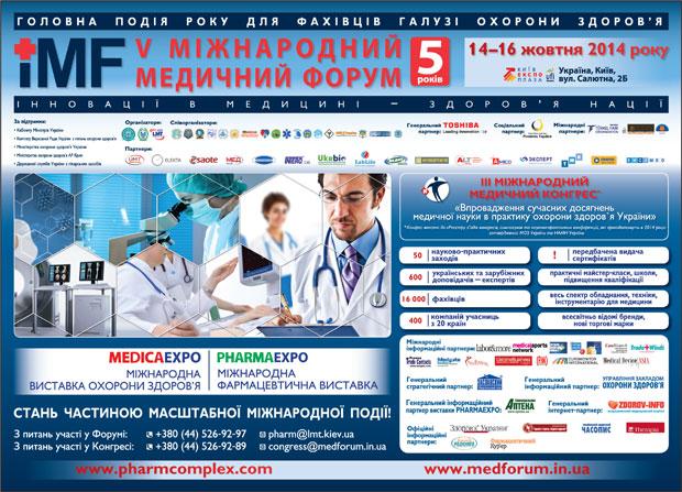 V МЕЖДУНАРОДНЫЙ МЕДИЦИНСКИЙ ФОРУМ «Инновации вмедицине – здоровье нации»