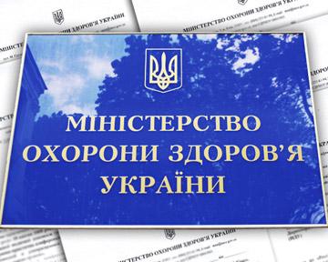 Постійні робочі групи МОЗ України з питань профільного супроводу державних закупівель: затверджено їх склад