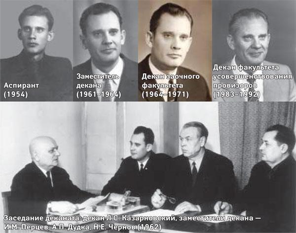 Заседание деканата: декан Л.С. Казарновский, заместители декана— И.М. Перцев, А.П. Дудка, Н.Е. Чернов (1962)