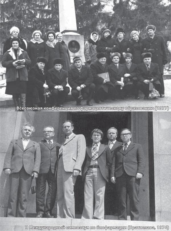 Всесоюзная конференция пофармацевтическому образованию (1977)