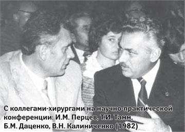 Сколлегами-хирургами нанаучно-практической конференции: И.М. Перцев, Т.И. Тамм, Б.М. Даценко, В.Н. Калиниченко (1982)