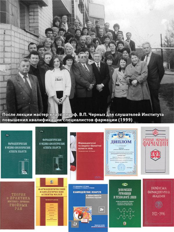 После лекции мастер-класса проф. В.П. Черных для слушателей Института повышения квалификации специалистов фармации (1999)