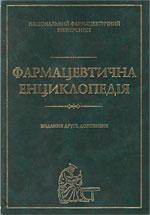 Фармацевтическая энциклопедия