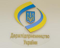Держпідприємництва погоджено проект наказу МОЗ України щодо змін до Правил виробництва та контролю якості ліків ваптеках