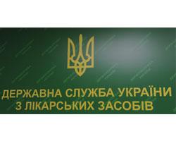 Державний контроль заякістю медичних імунобіологічних препаратів: Держлікслужбою України доопрацьовано відповідний проект