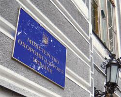 Державний реєстр лікарських засобів України: МОЗ України затверджено порядок його ведення