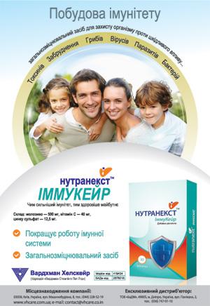 Природний захист для імунітету