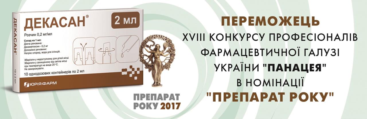 Кращі зкращих: «Юрія-Фарм» отримала статуетку «Панацея–2017»