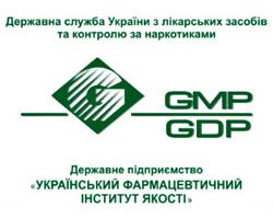 22 вересня у Києві відбудеться семінар ДП «УФІЯ», присвячений системі управління якістю медичних виробів