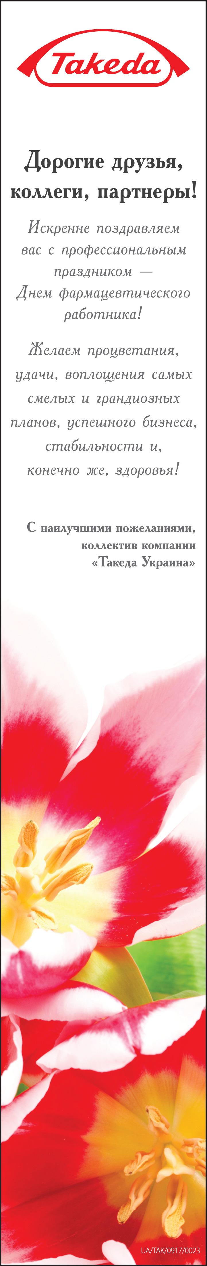 """С наилучшими пожеланиями, колектив компании """"Такеда Украина"""""""