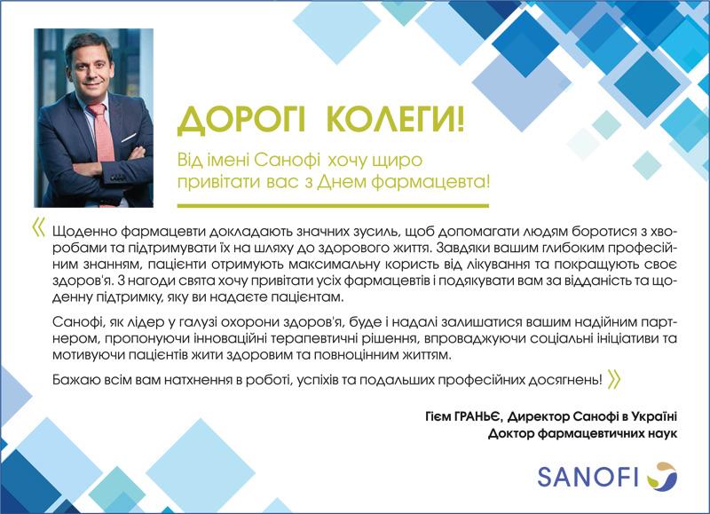 """Вітання від компанії """"SANOFI"""""""