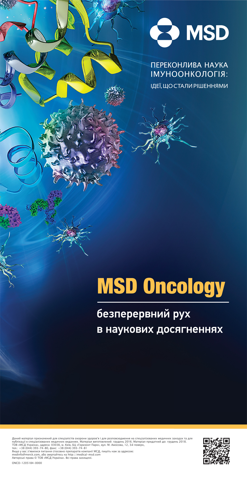 MSD Oncology