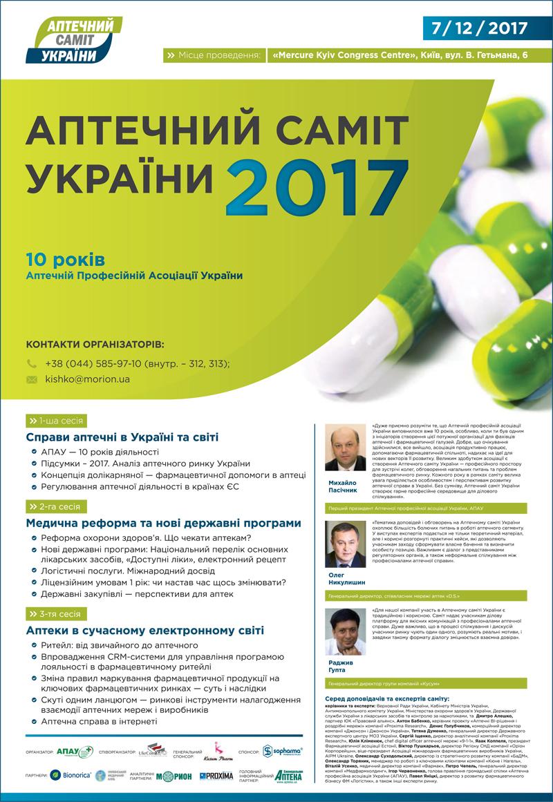 «Аптечний саміт України – 2017»