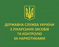 Держлікслужба затвердила секторальний план державного ринкового нагляду на2018 р.