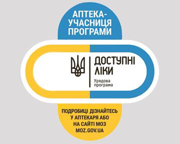 Програму «Доступні ліки» доповнено 2 новими діючими речовинами: 31 грудня набули чинності нові зміни