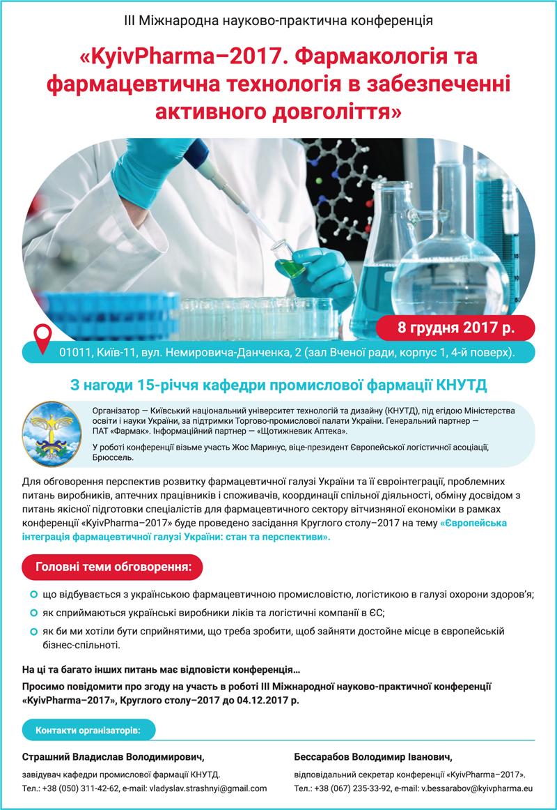 KyivPharma-2017. Фармакологія та фармацевтична технологія в забезпеченні активного довголіття