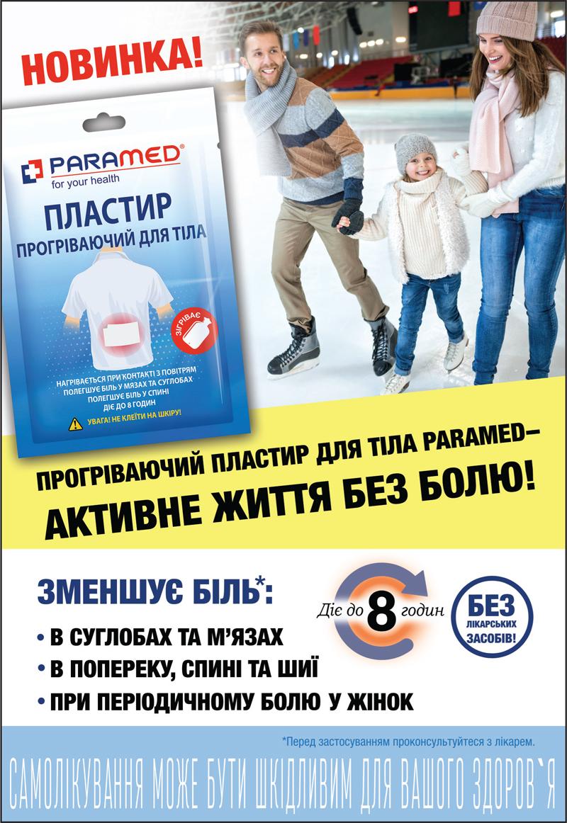 Paramed