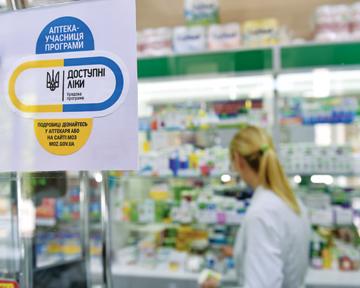 Затверджено новий Реєстр лікарських засобів, вартість яких підлягає відшкодуванню