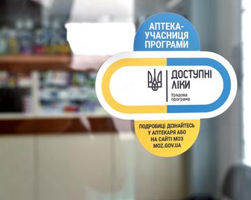 Нова редакція Реєстру лікарських засобів, вартість яких підлягає відшкодуванню, налічує 47 безкоштовних препаратів
