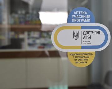 170 аптек Волині брали участь у програмі «Доступні ліки» у 2018 р. – Волинська ОДА