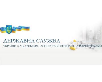 Політика Держлікслужби у сфері якості — затверджено нову версію