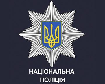 Поліція Запорізької області відкрила кримінальне провадження за фактом нападу нааптеку