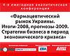 Материалы 4-й ежегодной аналитической конференции «Фармацевтический рынок Украины. Итоги-2008, прогнозы-2009. Стратегии бизнеса в период экономического кризиса»