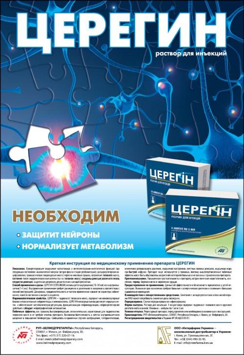 Церегин: инструкция, отзывы, аналоги, цена в аптеках medcentre.