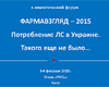 X ежегодный аналитический форум Фармавзгляд-2015 потребление ЛС в Украине. Такого еще не было…