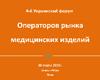 4-й украинский форум операторов рынка медицинских изделий