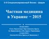 5-й Специализированный бизнес-форум  «Частная медицина в Украине–2015»