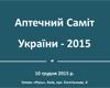 Аптечний саміт України-2015
