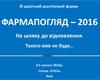 XI щорічний аналітичний форум. ФАРМАПОГЛЯД–2016.  На шляху до відновлення. Такого вже не буде…