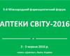 5-й Міжнародний фармацевтичний форум «АПТЕКИ СВІТУ–2016»