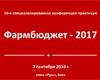 10-я Специализированная конференция-практикум  «Фармбюджет–2017»