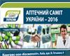 Аптечний саміт України – 2016