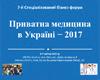 7-й Спеціалізований бізнес-форум Приватна медицина в Україні–2017