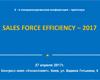 8-я Специализированная конференция-практикум Sales Force Efficiency–2017