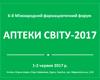 6-й міжнародний фармацевтичний форум «АПТЕКИ СВІТУ–2017»
