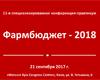 11-я Специализированная конференция-практикум «Фармбюджет–2018»