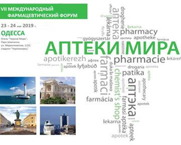 8-й Международный фармацевтический форум «АПТЕКИ МИРА–2019»