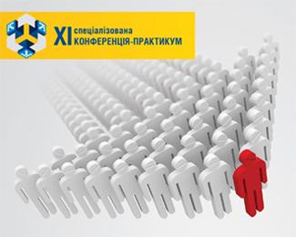 16 квітня відбудеться XI спеціалізована конференція-практикум «SALES FORCE EFFECTIVENESS–2020»