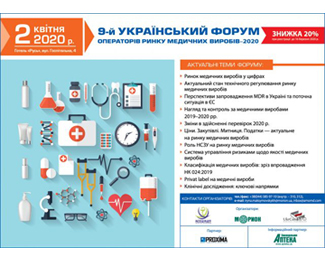 2 квітня відбудеться 9-й Український форум операторів ринку медичних виробів