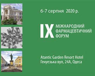 Запрошуємо на IX Міжнародний фармацевтичний форум «АПТЕКИ СВІТУ–2020»