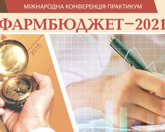 Запрошуємо на XIV Спеціалізовану конференцію-практикум«Фармбюджет–2021»