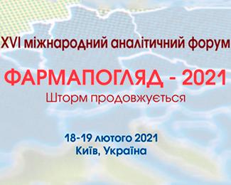 XVI Міжнародний аналітичний форум ФАРМАПОГЛЯД–2021