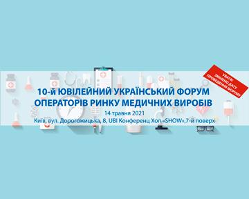 Шановні колеги! Запрошуємо взяти участь у 10-му Ювілейному українському форумі операторів ринку медичних виробів