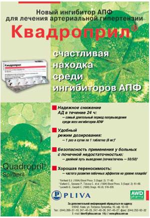 аптека здорового питания